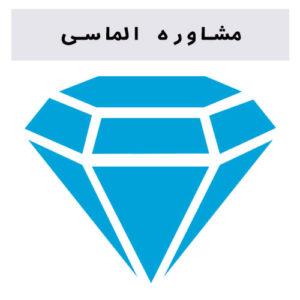 مشاوره الماسی